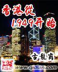 香港从1949开始