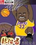 篮球统治者