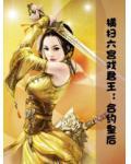 横扫六宫戏君王:合约皇后