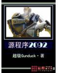 源程序2092