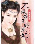 绮梦妖娆:不做帝王的宠妃
