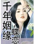千年姻缘-蝶恋