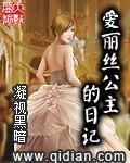 爱丽丝公主的日记