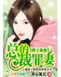 棋子新娘:总裁的罪妻