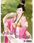 帝红颜Ⅱ:深宫妖孽凤