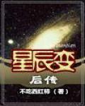 星辰變後傳(2版)