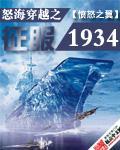 怒海穿越之征服1934