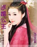 逃婚公主将军妻