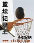 篮坛记录王