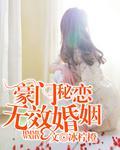 豪门秘恋:无效婚姻
