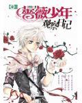 蔷薇少年观察日记