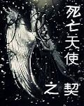 死亡天使之契