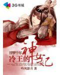 浮梦千年:冷王的神女妃