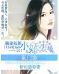 豪门恋:独宠妩媚小娇妻