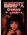 阴阳收尸人Ⅱ:血瞳新娘