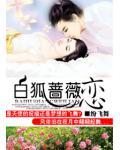 白狐蔷薇恋