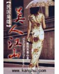 民国枭雄:美人江山