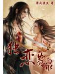 猎神传说:独恋黄泉
