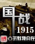 国战1915