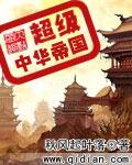 超级中华帝国