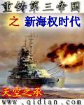 重铸第三帝国之新海权时代