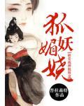 狐媚妖娆:缺爱战神傲娇妻