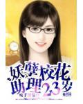 妖孽校花助理23岁