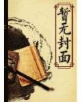 书虫在清朝的米虫生活