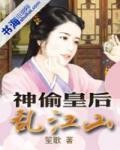 神偷皇后乱江山