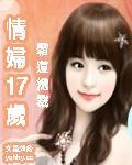霸道总裁:情妇17岁