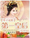 奉子成婚:第一皇后