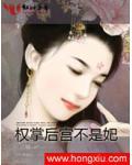 帝红颜Ⅰ:权掌后宫不是妃