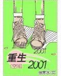重生2001
