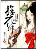 红楼+倩女幽魂目标!探花郎