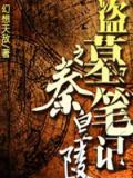 盗墓笔记之秦皇陵2