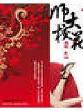 官场红粉:女组织部长