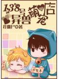 138号异兽萌宠店