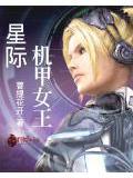 星际机甲女王