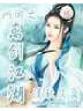 网游之离剑江湖