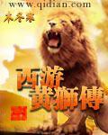 西遊黃獅傳