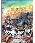 新大秦帝国