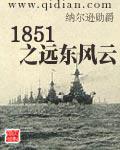 1851之遠東風云