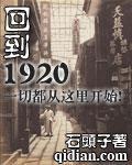 回到1920