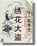 陆小凤系列·绣花大盗