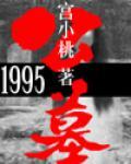 公墓1995