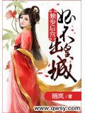 独步后宫:妃不出皇城