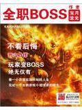 全職boss