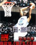 心·飞翔·篮球梦