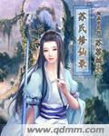 蘇氏修仙錄