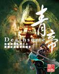 青帝(Deathstate)